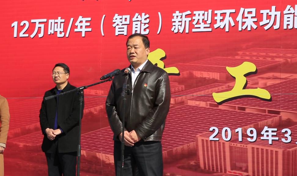 淄博鵬達環保科技有限公司新項目開工奠基儀式圓滿舉行4