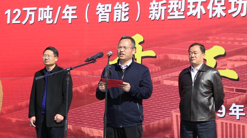 淄博鵬達環保科技有限公司新項目開工奠基儀式圓滿舉行3