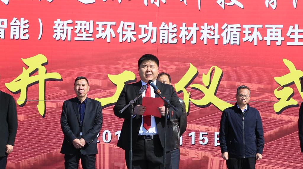 淄博鵬達環保科技有限公司新項目開工奠基儀式圓滿舉行2
