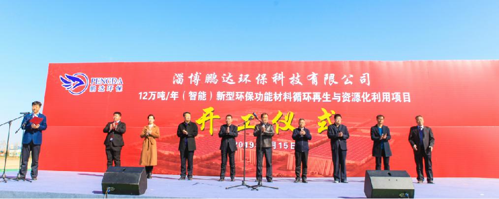 淄博鵬達環保科技有限公司新項目開工奠基儀式圓滿舉行1