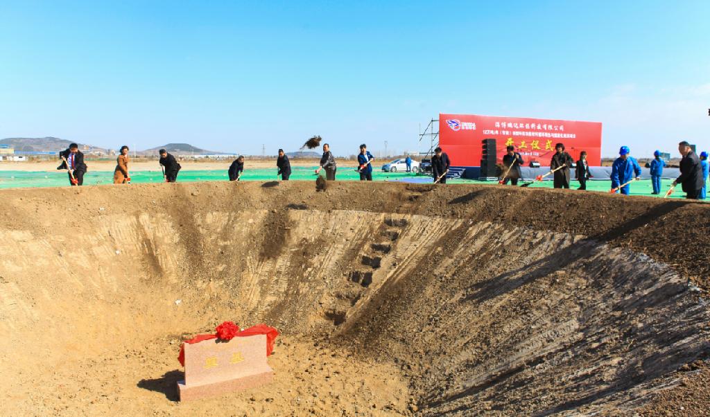 淄博鵬達環保科技有限公司新項目開工奠基儀式圓滿舉行5