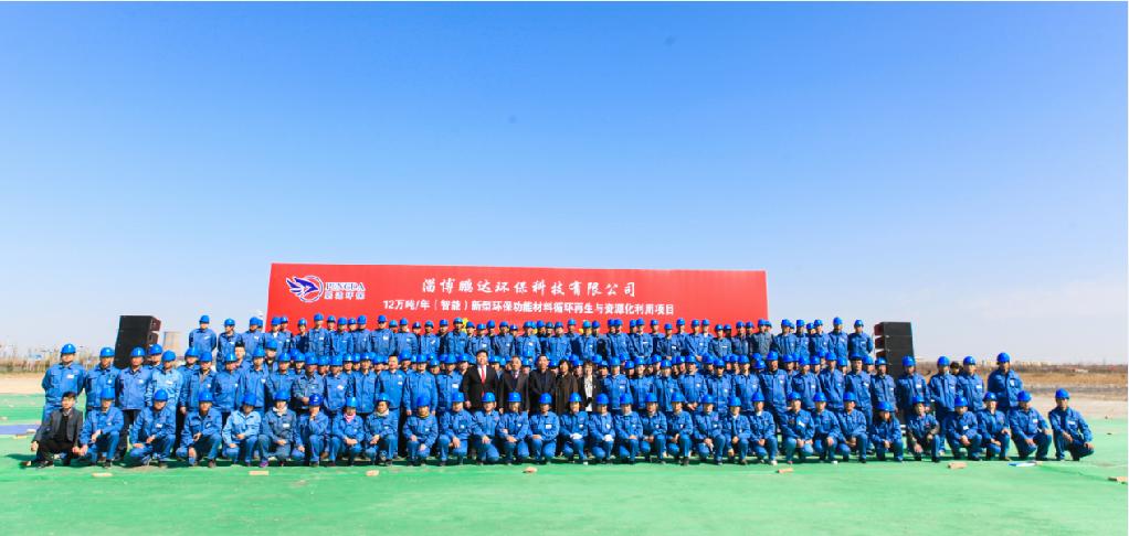 淄博鵬達環保科技有限公司新項目開工奠基儀式圓滿舉行6